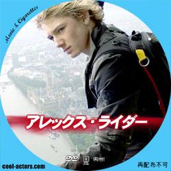 アレックス・ライダー DVD ラベル