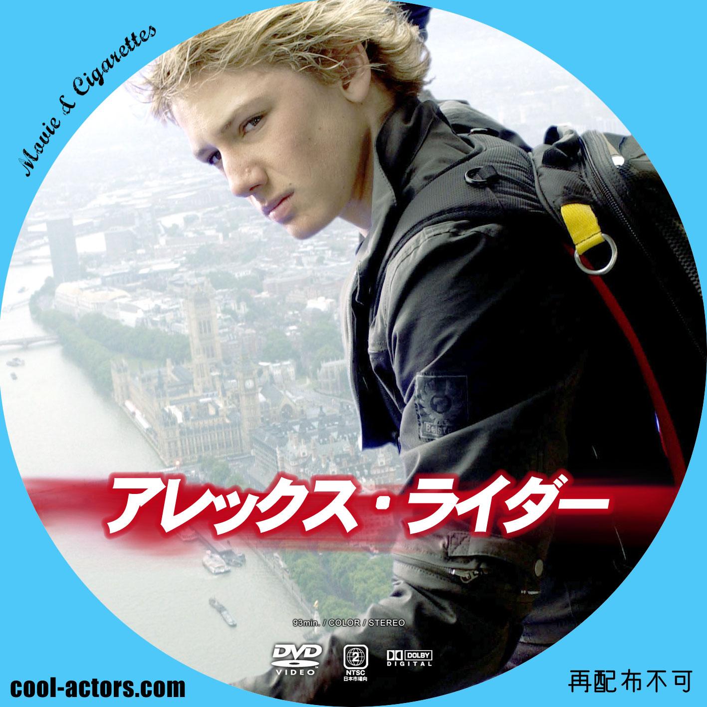 映画 アレックス・ライダー DVD ラベル(レーベル)