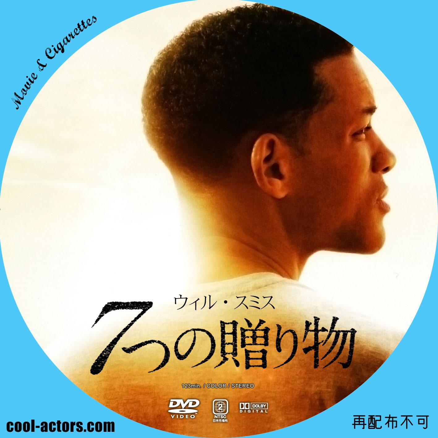 映画 7つの贈り物 DVD ラベル(レーベル)