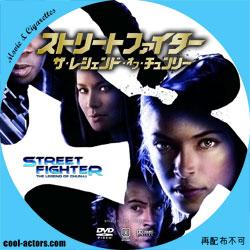 ストリート・ファイター:ザ・レジェンド・オブ・チュンリー DVD ラベル