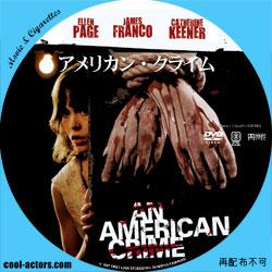 アメリカン・クライム DVD ラベル