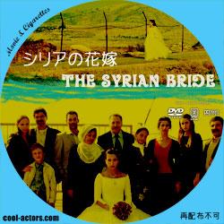 シリアの花嫁 DVD ラベル