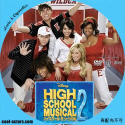 ハイスクール・ミュージカル2 DVD ラベル