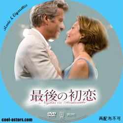最後の初恋 DVD ラベル