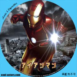 アイアンマン DVD ラベル