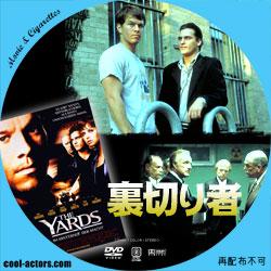 裏切り者 DVD ラベル