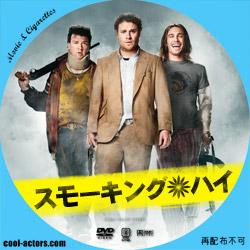 スモーキング・ハイ DVD ラベル