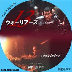 13ウォーリアーズ DVD ラベル
