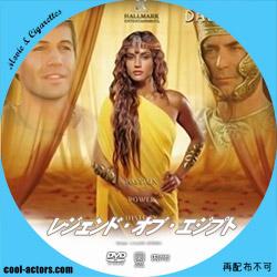 レジェンド・オブ・エジプト DVD ラベル