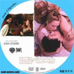 娼婦ベロニカ DVD ラベル
