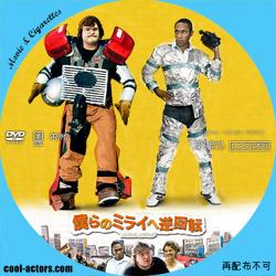 僕らのミライへ逆回転 DVD ラベル