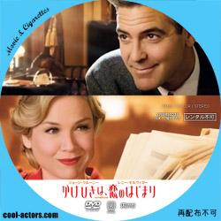 かけひきは、恋のはじまり DVD ラベル