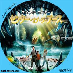 センター・オブ・ジ・アース DVD ラベル