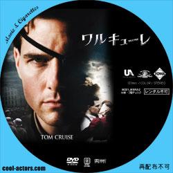 ワルキューレ DVD ラベル