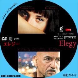 エレジー DVD ラベル