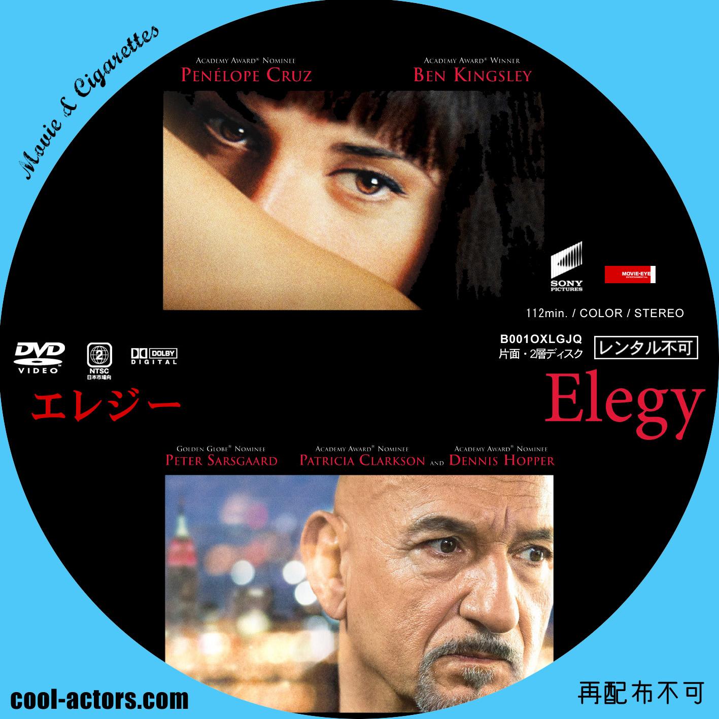 映画 エレジー DVDラベル(レーベル)