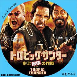 トロピックサンダー/史上最低の作戦 DVD ラベル