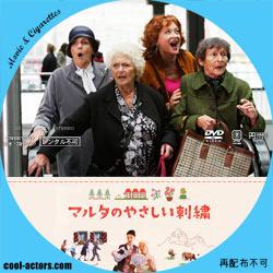 マルタのやさしい刺繍 DVD ラベル