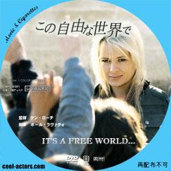 この自由な世界で DVD ラベル