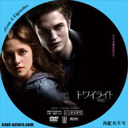 トワイライト DVD ラベル