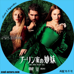 ブーリン家の姉妹 DVD ラベル