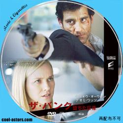 ザ・バンク 堕ちた巨像 DVD ラベル