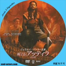 覇王伝アッティラ EPISODE1:帝国への道 DVD ラベル