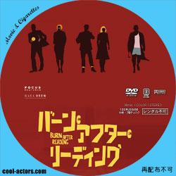 バーン・アフター・リーディング DVD ラベル