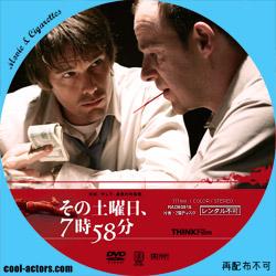 映画 その土曜日、7時58分 DVD ラベル