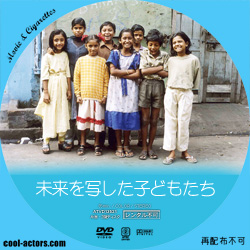 未来を写した子どもたち DVD ラベル