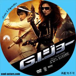 映画 G.I.ジョー DVD ラベル(レーベル)