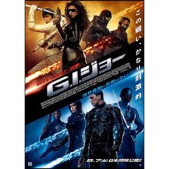 映画 G.I.ジョー DVDラベル(レーベル)サムネイル