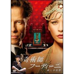 奇術師フーディーニ ~妖しき幻想~DVDラベル(レーベル) サムネイル