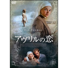 アヴリルの恋 DVDラベル(レーベル) サムネイル