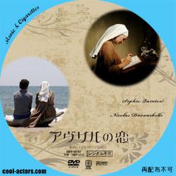 アヴリルの恋 DVD ラベル(レーベル)