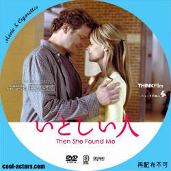 いとしい人 DVD ラベル(レーベル)