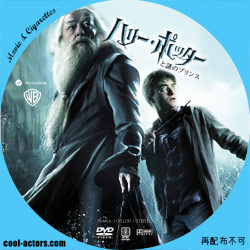 ハリー・ポッターと謎のプリンス DVD ラベル(レーベル)