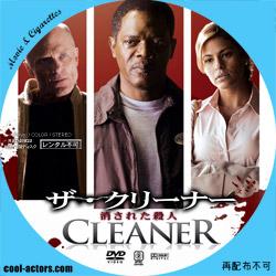 ザ・クリーナー 消された殺人 DVD ラベル(レーベル)