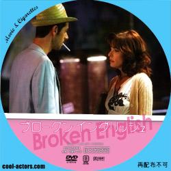 ブロークン・イングリッシュ DVD ラベル(レーベル)