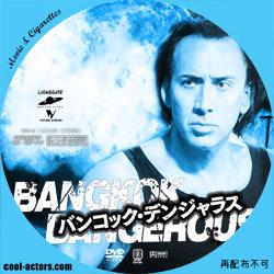 バンコック・デンジャラス DVD ラベル(レーベル)