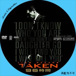 96時間 DVD ラベル(レーベル)