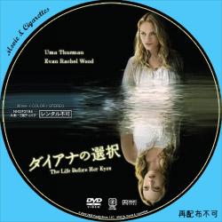 ダイアナの選択 DVD ラベル(レーベル)