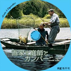 画家と庭師とカンパーニュ DVD ラベル(レーベル)