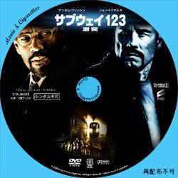 サブウェイ123 激突 DVD ラベル(レーベル)