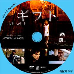 ギフト DVD ラベル(レーベル)