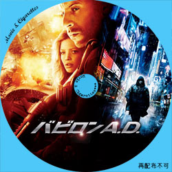 バビロンA.D. DVD ラベル(レーベル)