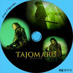TAJOMARU DVD ラベル(レーベル)