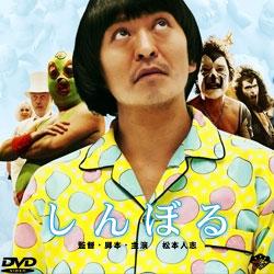 しんぼる DVD ラベル(レーベル)