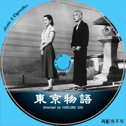 東京物語 DVD ラベル(レーベル)