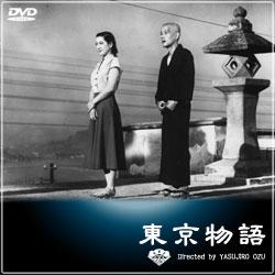 東京物語 DVD ジャケット